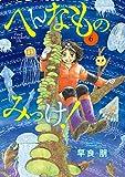 へんなものみっけ!(6) (ビッグコミックス)
