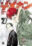 デメキン 27 (ヤングチャンピオン・コミックス)