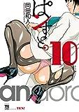 ぱンすと。 10 (ヤングチャンピオン・コミックス)