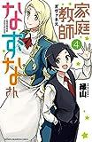 家庭教師なずなさん 4 (少年チャンピオン・コミックス)