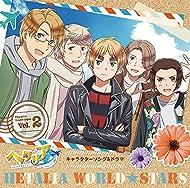 アニメ「ヘタリア World★Stars」キャラクターソング&ドラマ Vol.2