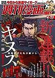 週刊漫画TIMES 2021年4/23号 [雑誌] (週刊漫画TIMES)