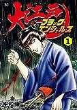 大江戸ブラック・エンジェルズ (1) (SPコミックス)