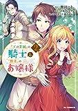 【電子版限定特典付き】『王の菜園』の騎士と、『野菜』のお嬢様2 (HJコミックス)