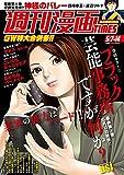 週刊漫画TIMES 2021年5/7・14合併号 [雑誌] (週刊漫画TIMES)