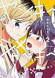 ヤンキー×ジャーキー 2巻 (FUZコミックス)