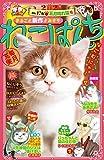 ねこぱんち No.176 五月晴れ猫号 (にゃんCOMI)