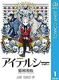 アイテルシー 1 (ジャンプコミックスDIGITAL)