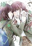 できそこないの姫君たち (5)【特典ペーパー付き/カラーページ増量版】 (バンブーコミックス)