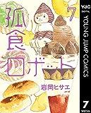 孤食ロボット 7 (ヤングジャンプコミックスDIGITAL)