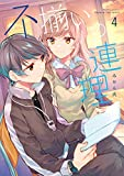 不揃いの連理(4) (カドカワデジタルコミックス)