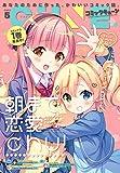 【電子版】月刊コミックキューン 2021年5月号