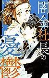 闇金社長の憂鬱(2) (フラワーコミックスα)