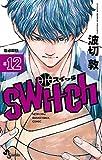 switch(12) (少年サンデーコミックス)