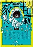 超動く家にて (創元SF文庫)