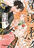 春夏秋冬代行者 春の舞 上 (電撃文庫) eBook