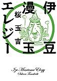 伊豆漫玉エレジー (ビームコミックス)