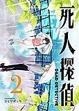 死人探偵(2) (GANMA!)