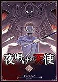 夜明けの天使(3) (GANMA!)