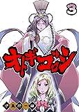 オトギゴロシ(3) (GANMA!)