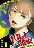 KILLシテ彼女(1) (GANMA!)