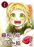 藤咲く庭とてがみ姫(1) (GANMA!)