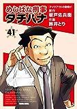 めしばな刑事タチバナ(41)[テイクアウトの夜明け] (TOKUMA COMICS)