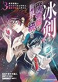 冰剣の魔術師が世界を統べる 世界最強の魔術師である少年は、魔術学院に入学する(3) (マガジンポケットコミックス)