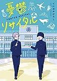 憂鬱リサイタル (ヤングマガジンコミックス)