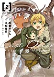 ラストオーダー(2) (シリウスコミックス)