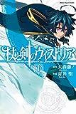 杖と剣のウィストリア(1) (マガジンポケットコミックス)