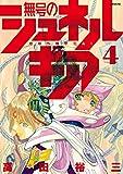 無号のシュネルギア(4) (シリウスコミックス)