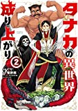 タナカの異世界成り上がり (2) (バンブーコミックス)