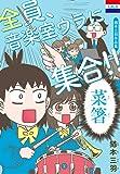 猶本三羽作品集「全員、音楽室ウラに集合!!」 (花とゆめコミックス)