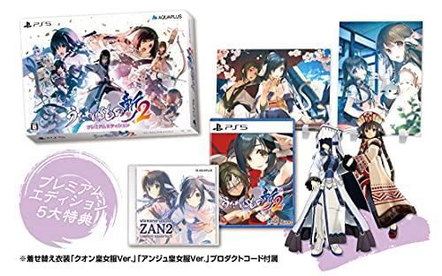 うたわれるもの 斬 2 プレミアムエディション (PS5版) 【PS5】