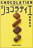 ショコラティエ (光文社文庫)
