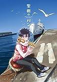 聖樹のパン 11巻 (デジタル版ヤングガンガンコミックス)