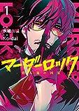 マーダーロック-殺人鬼の凶室- 1巻 (デジタル版ヤングガンガンコミックス)