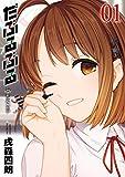 だぶるぶる -Double Bull- 1巻 (デジタル版ヤングガンガンコミックス)