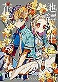 地縛少年 花子くん 15巻 (デジタル版Gファンタジーコミックス)
