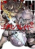 ゴブリンスレイヤー 11巻 (デジタル版ビッグガンガンコミックス)