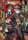 紅い霧の中から 2巻 (デジタル版Gファンタジーコミックス)