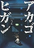アカゴヒガン(2) (サンデーGXコミックス)