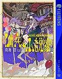 傭兵と小説家II The Doll Across The Horizon (星海社 e-FICTIONS)