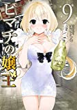 ヒマチの嬢王(9) (裏サンデー女子部)