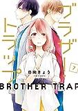 ブラザー・トラップ 7 (ジーンLINEコミックス)