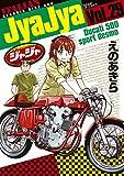 ジャジャ(29) (サンデーGXコミックス)