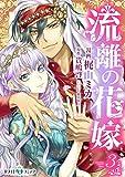 流離の花嫁[ホワイトハートコミック](3)