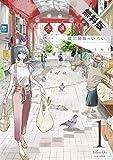 織部姉妹のいろいろ 1巻【期間限定 無料お試し版】 (LINEコミックス)