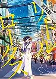 リトル・ロータス 1巻【期間限定 無料お試し版】 (LINEコミックス)